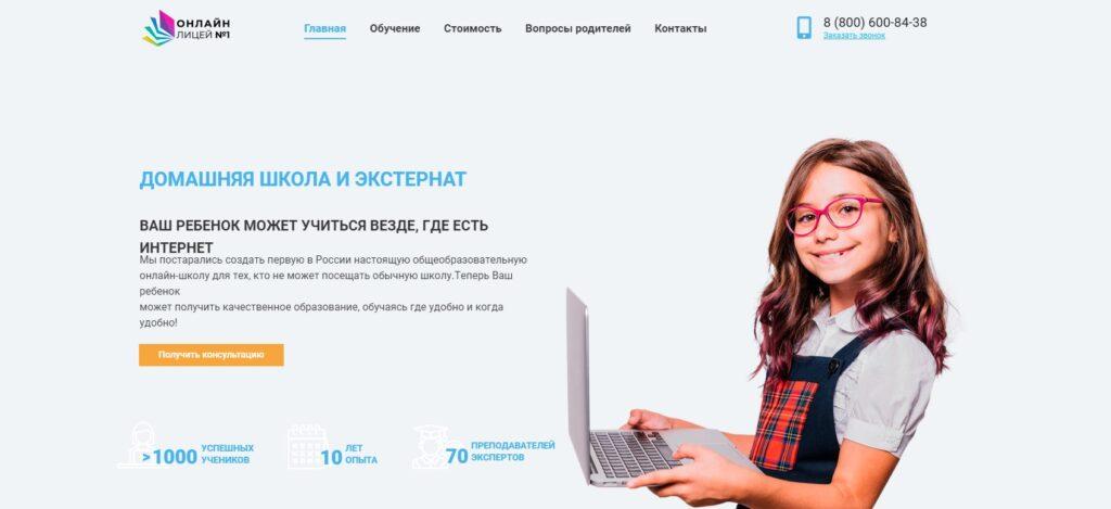 Онлайн-лицей №1