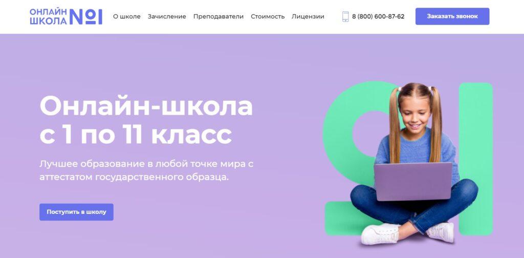 Онлайн-школа №1